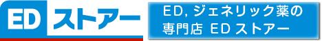 【EDストアー】ED,ジェネリック薬の専門店